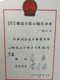 铁道兵第七师任命书师长泰云