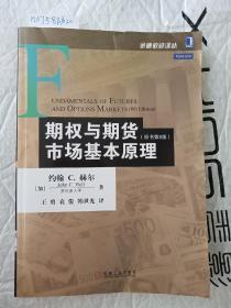 期权与期货市场基本原理(原书第8版)