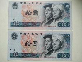 正品第四套人民币80年版10元两张,连号,后两位同号