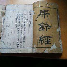虎 钤 经(二十卷 四册全)