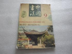 中国书法2001年第9期【062】