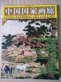 16开厚册 《中国国家画廊》  见图
