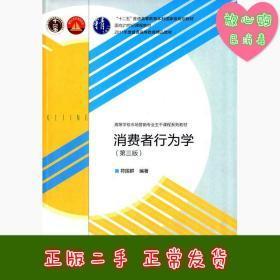 正版消费者行为学第三3版符国群高等教育出版社9787040414905