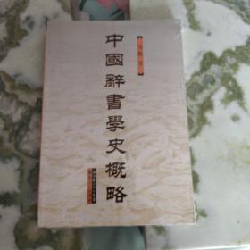 中国辞书学史概略