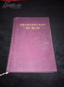 1956年全国先进生产者代表会议纪念册(内有毛泽东 刘少奇 周恩来 朱德 陈云照片)笔记本