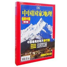 中国国家地理。选美中国增刊精装本