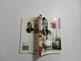 中华传统美德的故事 耻