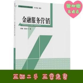 正版金融服务营销安贺新清华大学出版社9787302463511