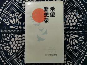 1996年四川人民出版社初版仅2000册黄一龙著杂文选集希望断想录