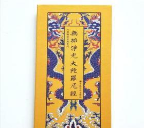 无垢净光大陀罗尼经 精装大折本 佛教经书 印刷清晰纸质好竖版