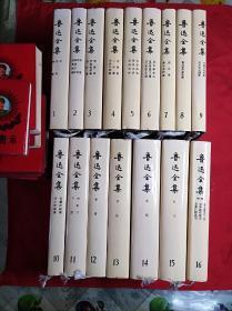 鲁迅全集:布脊精装护封全16册(私藏绝品)
