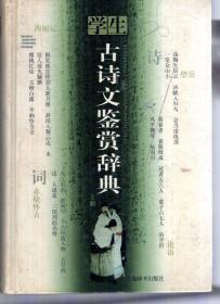学生古诗文鉴赏辞典(上册)