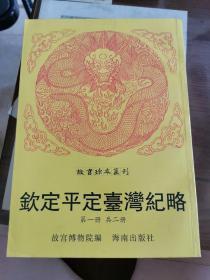 钦定平定台湾纪略(共二册,16开平装影印本,印数400册)--故宫珍本丛刊