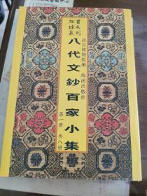 新镌八代文钞百家小集(共八册.6开平装影印本,印数400册)--故宫珍本丛刊