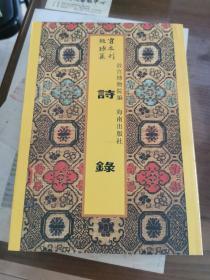 诗录(16开平装影印本,印数400册)--故宫珍本丛刊