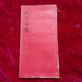毛笔手抄本风水书籍:(晚景胜前)