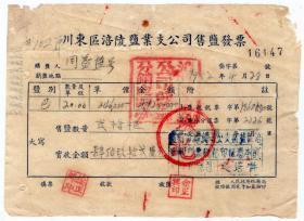 盐专题----50年代发票单据------1952年川东区涪陵盐业支公司,售盐发票(印花总贴)147