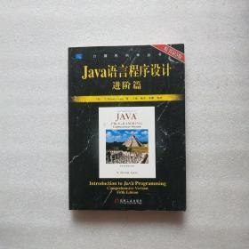 Java语言程序设计:进阶篇(原书第5版)