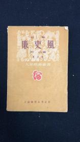 廉吏風 第五種 一冊 京劇 大眾戲曲叢書上海雜志公司(戲曲)