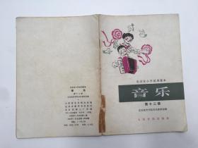 音乐第十二册 北京市小学试用课本