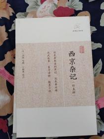 西京杂记(外五种)一版一印