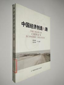 中國經濟創造之路