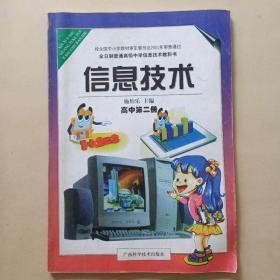 全日制普通高级中学信息技术教科书 信息技术 高中第二册 广西科学技术出版社