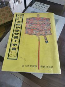 岔曲秧歌快书子弟书 第2册 (16开平装影印本,印数400册)--故宫珍本丛刊