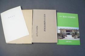 《黑川古文化研究所要览》  重要资料   1975年版