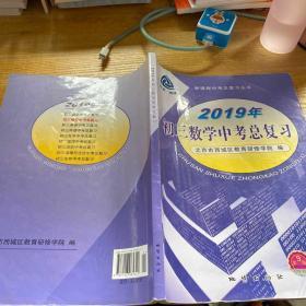 初三数学中考总复习2019