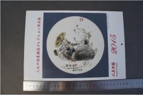 《人民中国》挂历    2005年