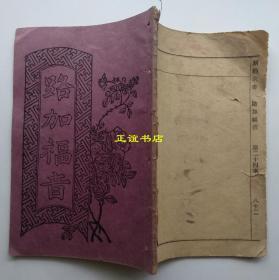 路加福音 新约全书卷三 官话和合译本 上海圣书公会印发(缺封底、品如图)