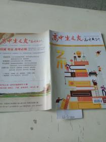 高中生之友,高考天地版(2020年2月)