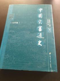 中国灾害通史:元代卷