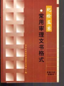 纪检监察常用审理文书格式