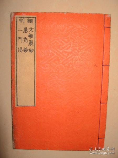 和刻本佛经《文类聚钞、愚秃钞、入出二门偈》合本1册全  日本明治19年  少量批注