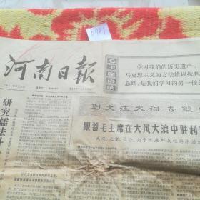 1974.7月17日河南日报