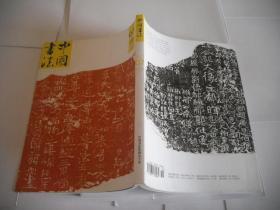 中国书法 2017-7 A(总309期)