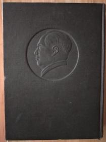 毛泽东选集  第二卷  精装本  带毛主席浮雕头像  十分罕见! 好品存世稀少!保存很好!52