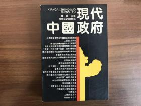 现代中国政府(1919-1949)