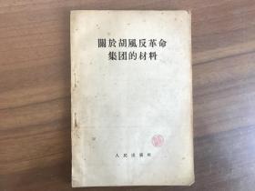 关于胡凤反革命集团的材料