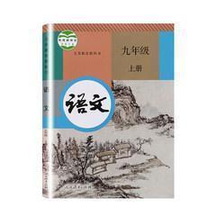 部编版人教版初中语文课本教材教科书初三3/9九年级上册