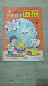 少年科学画报1991年第1期