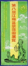 江苏省93年第八届盆景艺术展览5元--早期旅游门票甩卖--实拍--店内更多--包真,