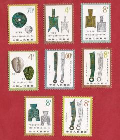 T65中国古代钱币(第一组)邮票