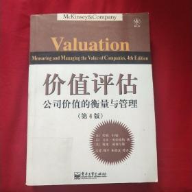 价值评估:公司价值的衡量与管理