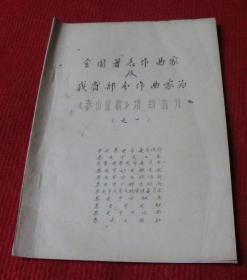 全国著名作曲家及我省部分作曲家为《泰山征歌》谱曲选刊(之一)(之二)--T9