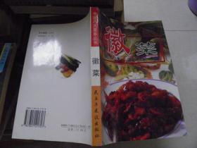 徽菜(风味家常菜)
