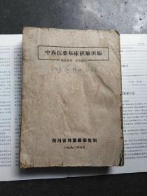 中西医药临床经验汇编