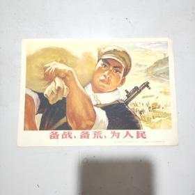 (32开文革宣传画)备战、备荒、为人民(有版权)